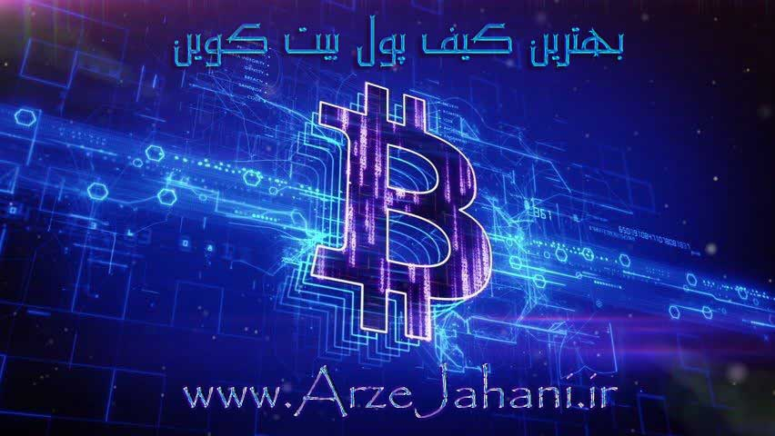 راهنمای انتخاب بهترین کیف پول الکترونیکی بیت کوین برای نگهداری و پس انداز ارز دیجیتال و رمزارز بیت کوین Bitcoin در سایت ارز جهانی