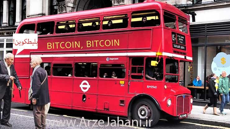 بلیطکوین در برزیل! بیت کوین به عنوان بلیط اتوبوس
