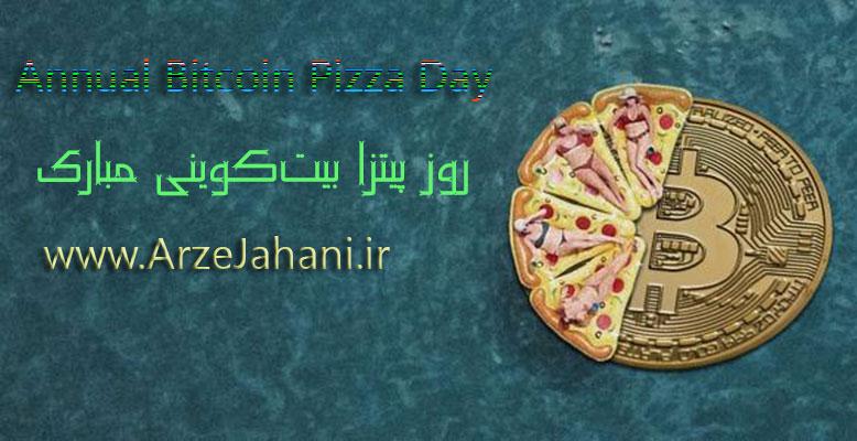 روز پرداخت 10هزار بیتکوین برای خرید 2 عدد پیتزا Bitcoin Pizza Day مبارک! بپیتزا بیتکوین – «روز پیتزای بیتکوینی»