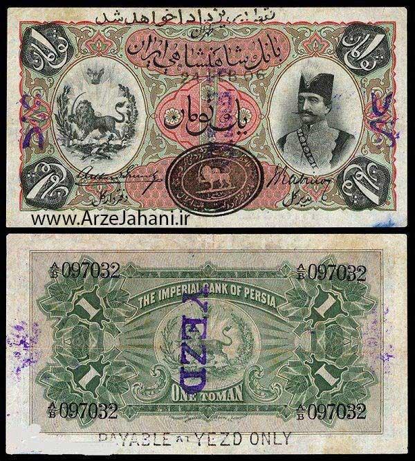 عکسی از اولین اسکناس ایرانی از بانک شاهنشاهی ایران