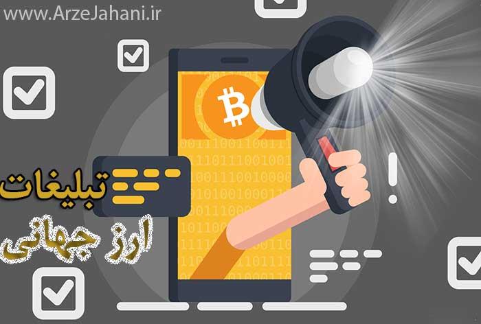 تبلیغات اینترنتی ماینر، بیت کوین و کلیه رمزارزها در سایت ارزجهانی