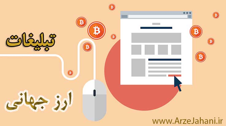 چرا تبلیغات اینترنتی ماینر، بیت کوین و کلیه رمزارزها در سایت ارزجهانی